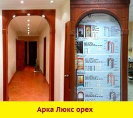 Арка, орех Люкс Днепродзержинск 168