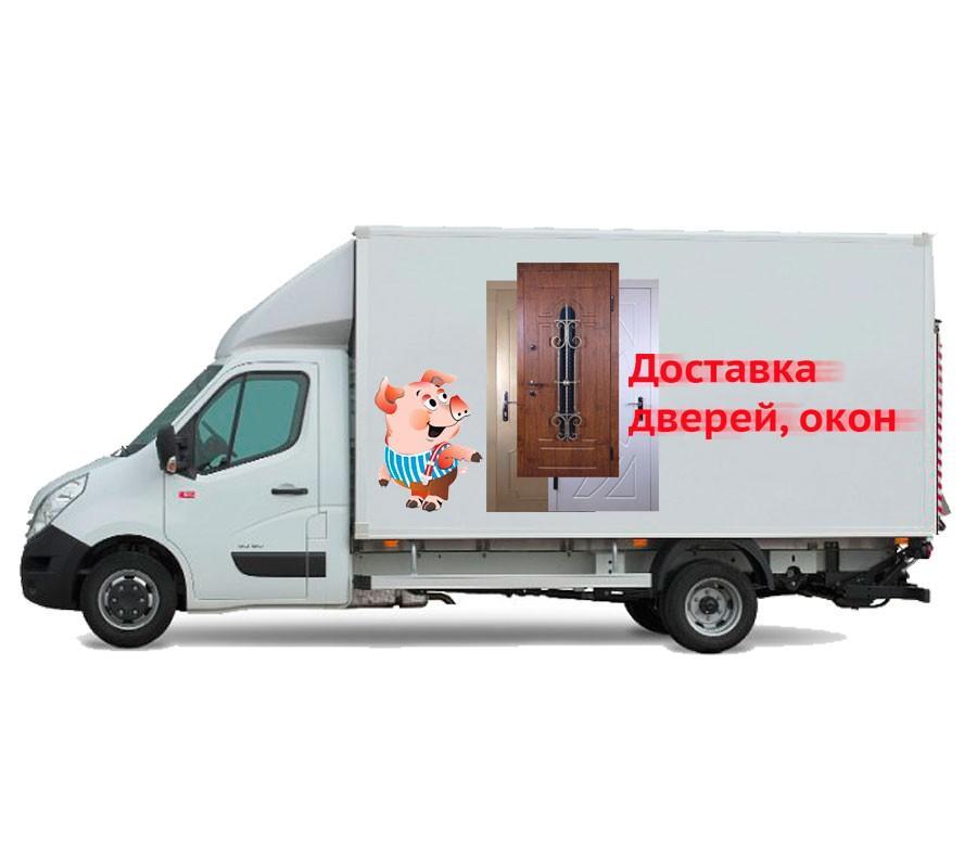 Доставка по городу Днепродзержинск 33