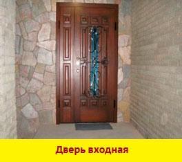 Двери входные двустворчатые Днепродзержинск 169