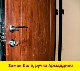 Фурнитура на входные двери Днепродзержинск 170