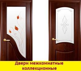 Двери коллекции «Маэстра Р»