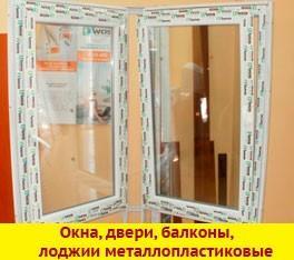 Окна, двери, балконы, лоджии металлопластиковые