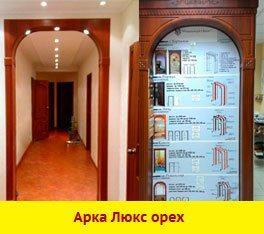 Двери24 Арки
