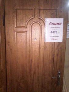 Двери входные Акция! Установка 250 грн.