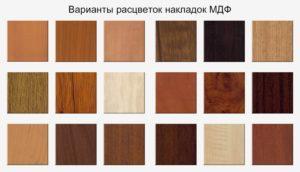 Двери24 накладки мдф цвета Днепродзержинск